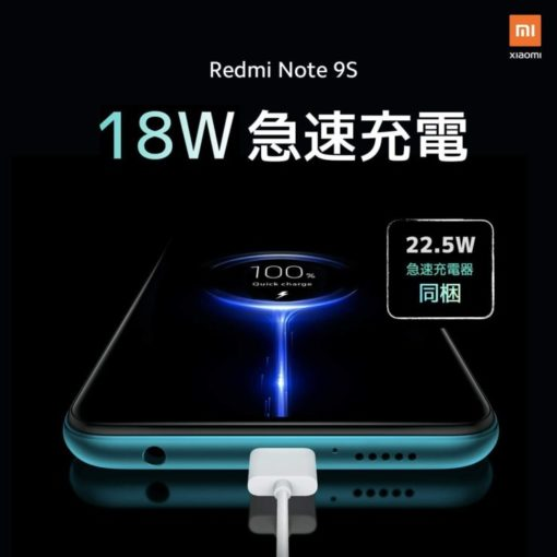 Xiaomi Redmi Note 9S 18W急速充電