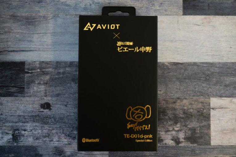 AVIOT TE-D01d-pnk 外箱