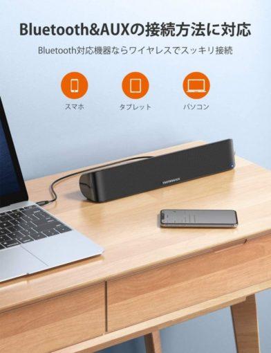 TaoTronics TT-SK028 Bluetooth対応