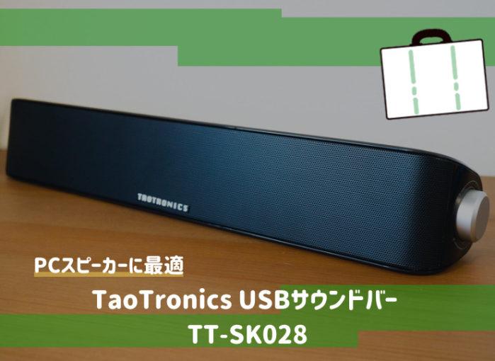 TaoTronics TT-SK028 レビュー