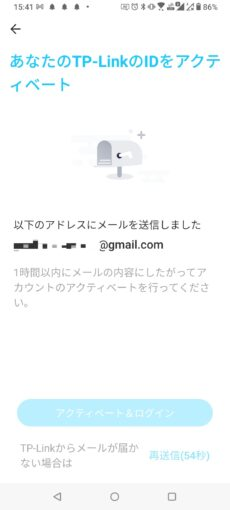 TP-Link Tapo P105 アプリ解説3
