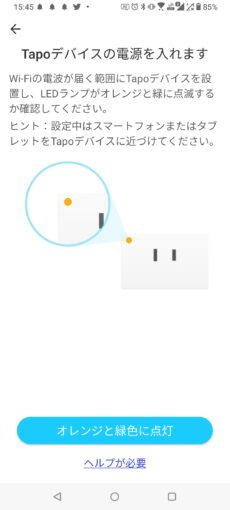 TP-Link Tapo P105 アプリ解説9