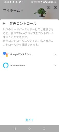 TP-Link Tapo P105 アプリ解説18