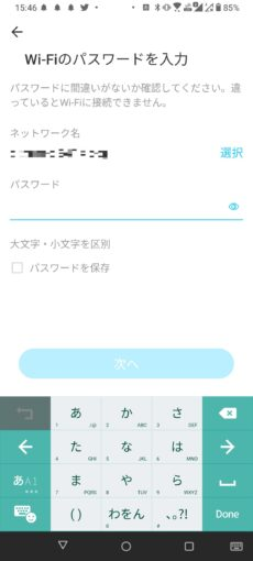 TP-Link Tapo P105 アプリ解説11-1