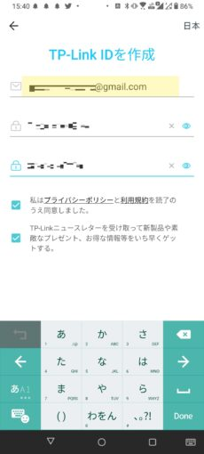 TP-Link Tapo P105 アプリ解説2
