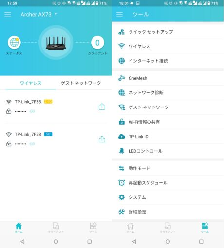 TP-Link アプリ