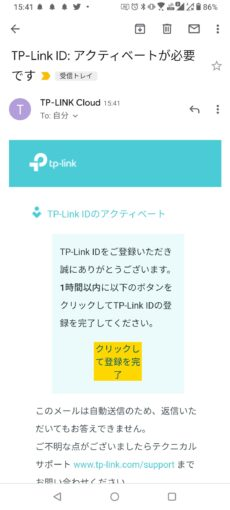 TP-Link Tapo P105 アプリ解説4