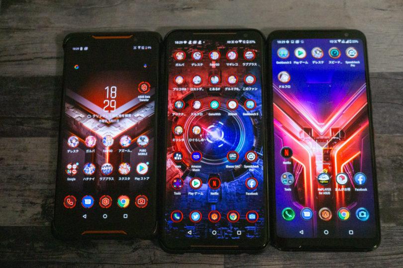 ASUS ROG Phone 歴代Xモード
