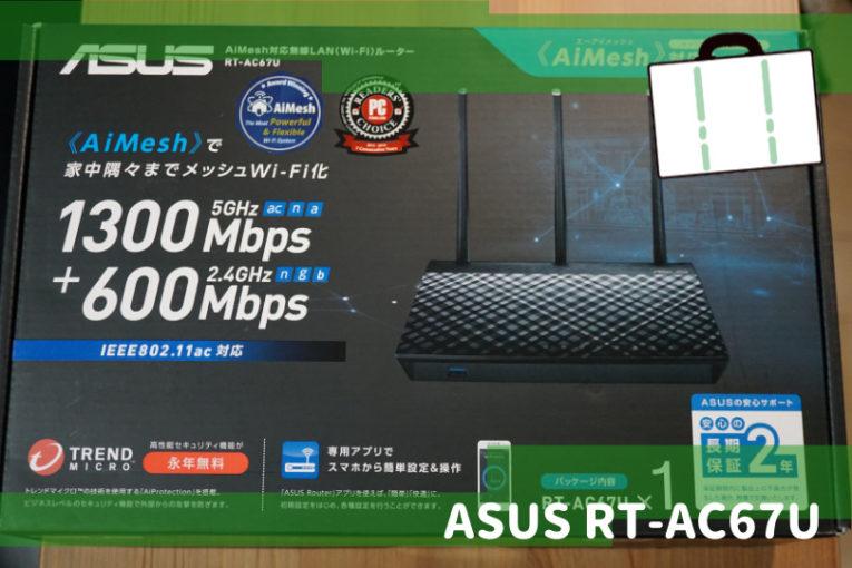 ASUS RT-AC67U レビュー