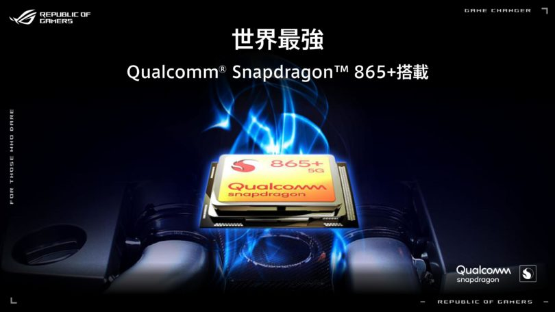 ASUS ROG Phone 3 Snapdragon865plus