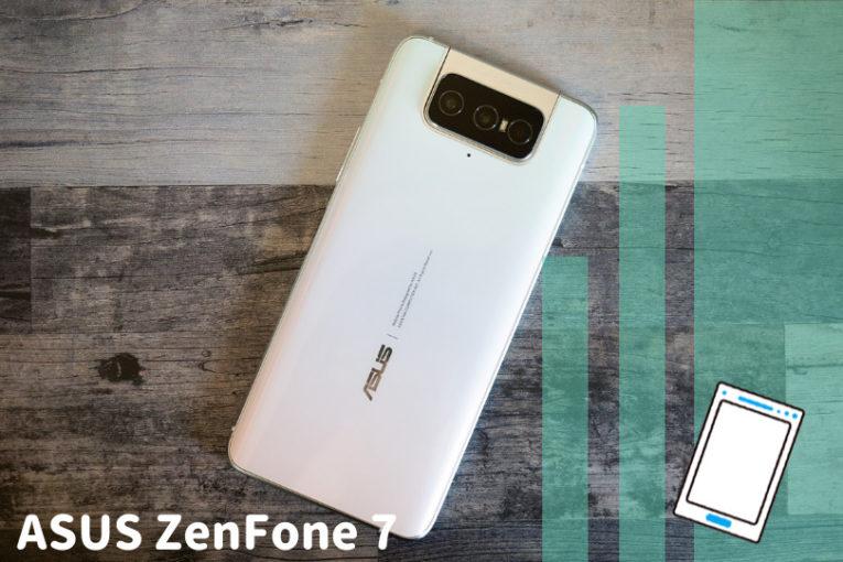 ASUS ZenFone 7 レビュー