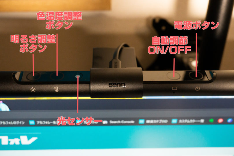 BenQ WiT ScreenBar タッチパネル説明