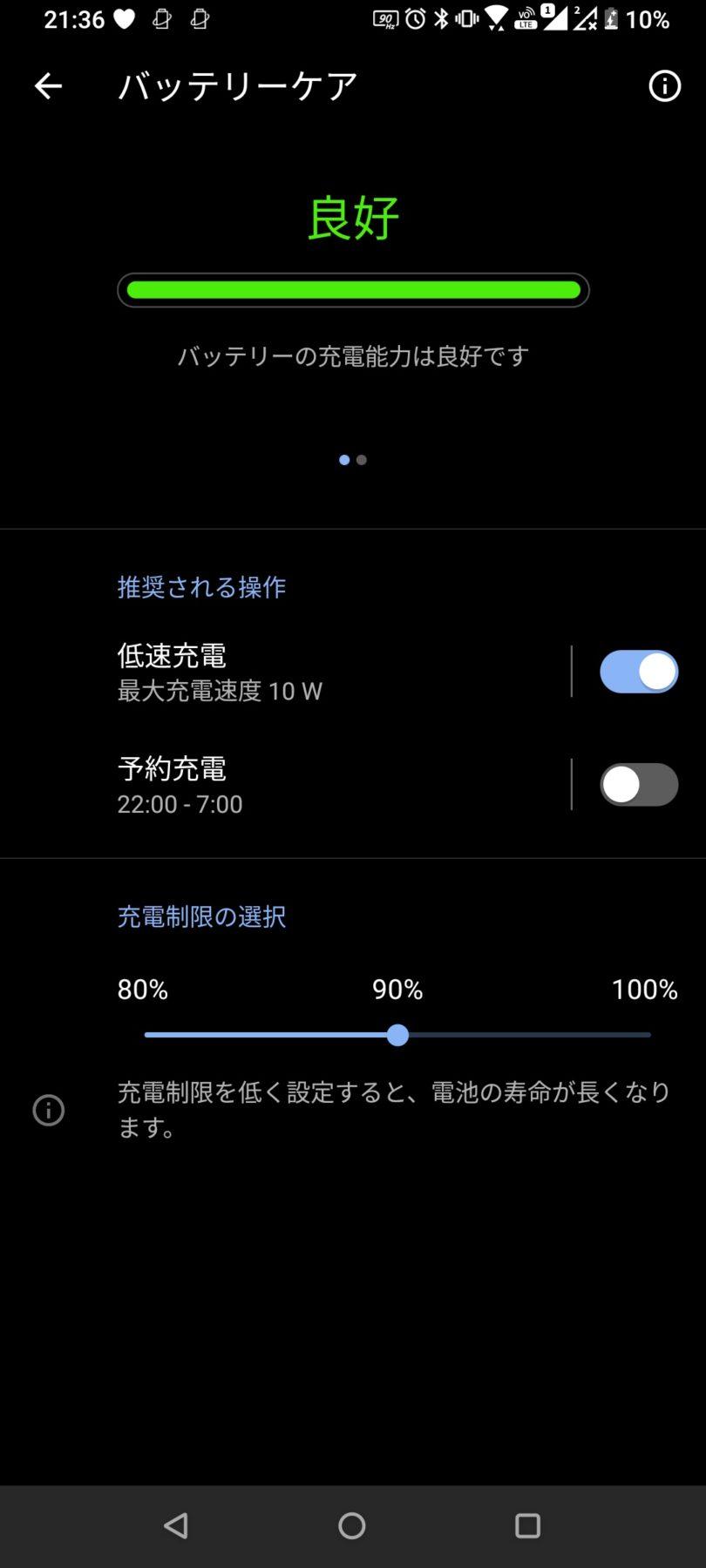 ZenFone 7 バッテリーケア