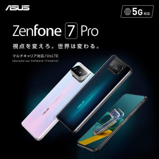 ZenFone 7 5G対応