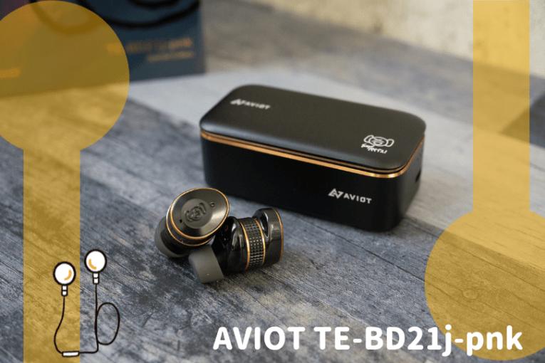 AVIOT TE-BD21j-pnk レビュー