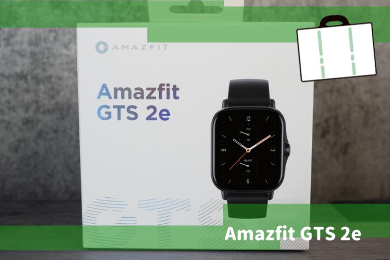 Amazfit GTS 2e レビュー