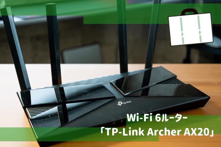 Wi-Fi 6ルーター「TP-Link Archer AX20」 レビュー