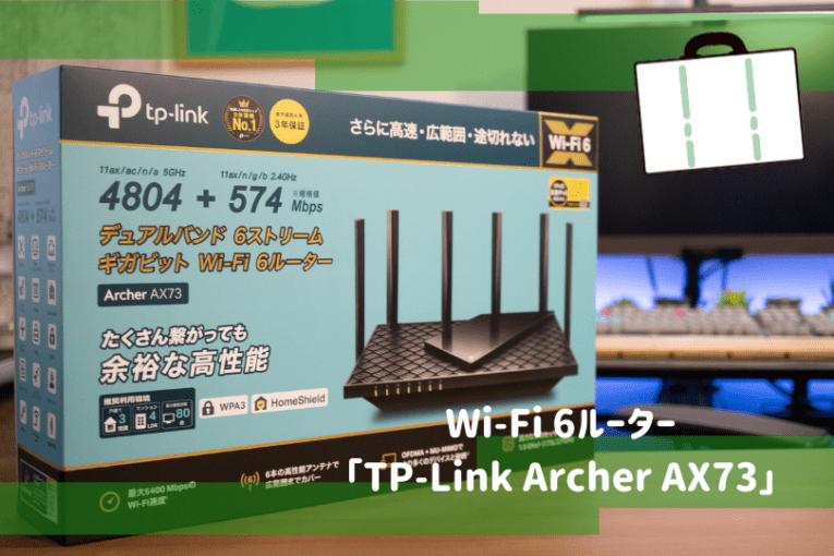 Wi-Fi 6ルーター「TP-Link Archer AX73」 レビュー