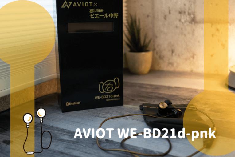 AVIOT WE-BD21d-pnk レビュー