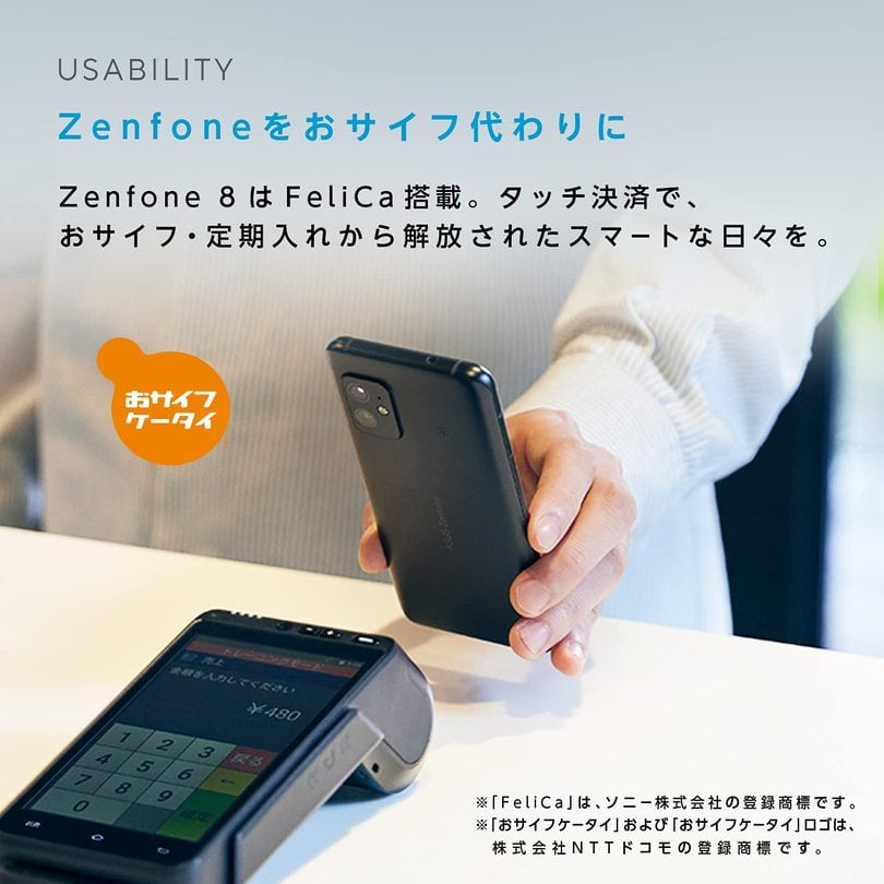 Zenfone 8 Felica搭載