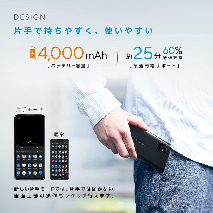 Zenfone 8 5.9インチ