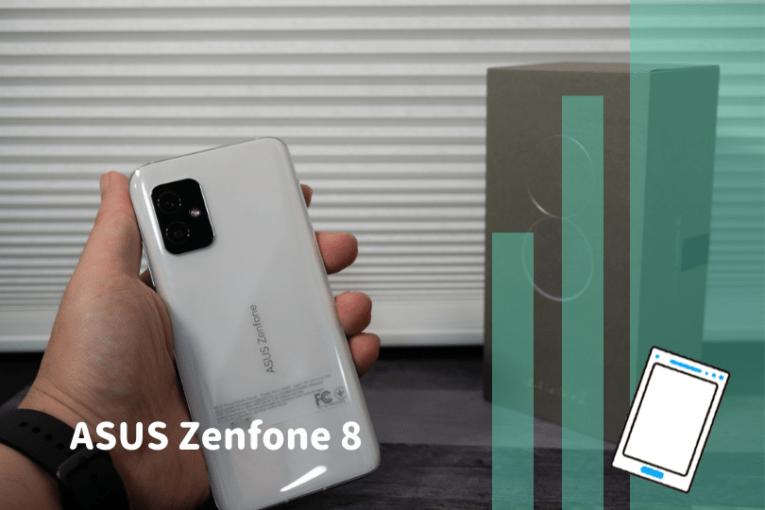 ASUS Zenfone 8 レビュー